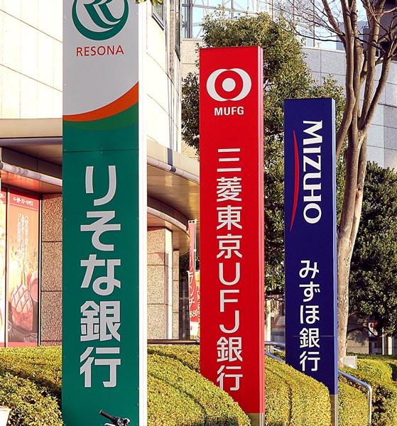 どうなる銀行株(C)日刊ゲンダイ