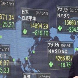 """<1>トランプ氏の""""日本企業叩き""""が招く円高と株価下落"""