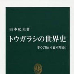 「トウガラシの世界史」山本紀夫著