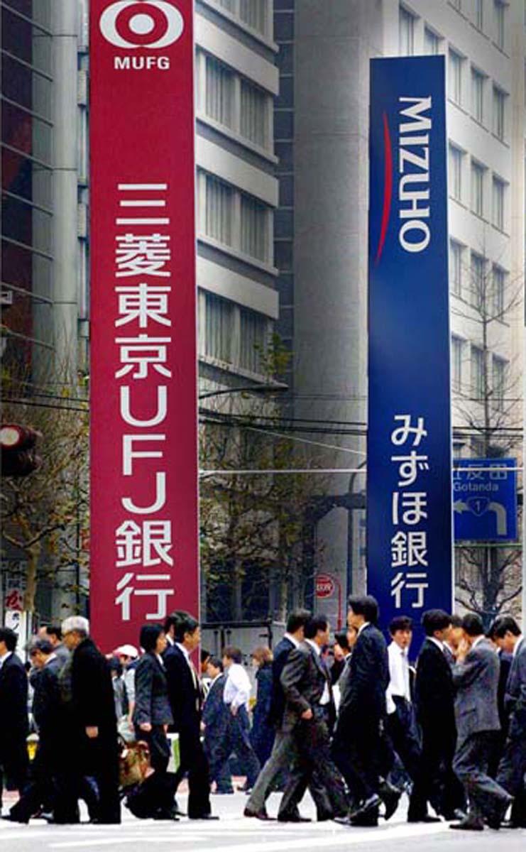 銀行の金融仲介機能が低下する(C)日刊ゲンダイ
