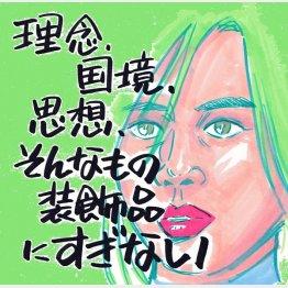 「レッド・ファミリー」イラスト・クロキタダユキ