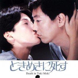 ときめきに死す(1984年 森田芳光監督)