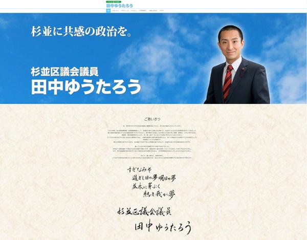 田中裕太郎区議は過去にも問題発言(公式HP)