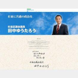 田中裕太郎区議は過去にも問題発言