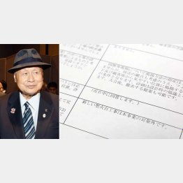質問回答書(右)と無責任な森会長/(C)日刊ゲンダイ