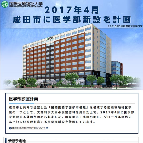 国際医療福祉大学(公式HPから)
