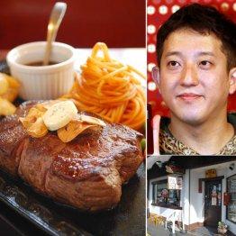 サバンナ高橋絶賛! 肉のうまさを引き出す「レストランカタヤマ」