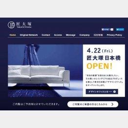 """娘の""""新生""""大塚家具はピンチ?(C)日刊ゲンダイ"""
