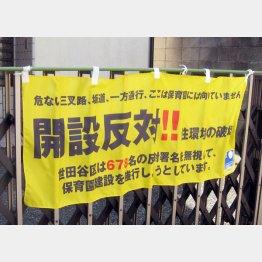 軒先に「開設反対!!」の横断幕が揚げられていた(C)日刊ゲンダイ