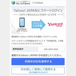 「My SoftBank」の設定画面 ※本人確認のために暗証番号入力が必要な場合があります。