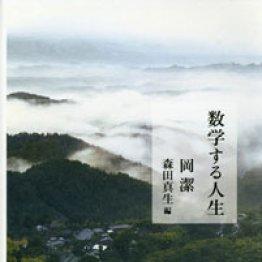 「数学する人生」岡潔著 森田真生編