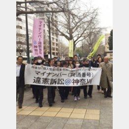 横浜訴訟の原告団(C)日刊ゲンダイ