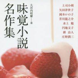 「味覚小説名作集」大河内昭爾/選