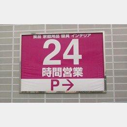 24時間営業も減っている(写真はイメージ)/(C)日刊ゲンダイ