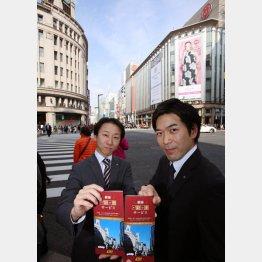 パーク24の林さん(左)と池田さん(C)日刊ゲンダイ