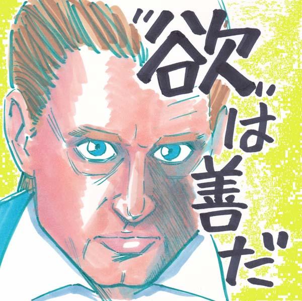 「ウォール街」イラスト・クロキタダユキ