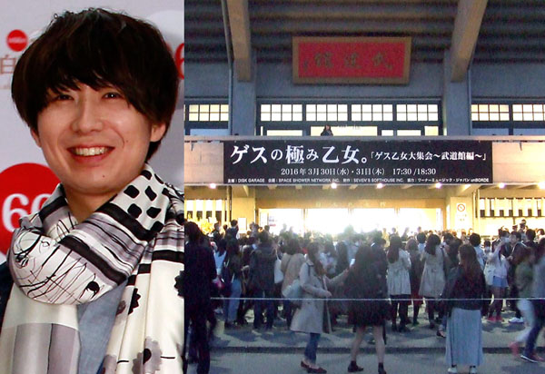 武道館前はファンであふれかえっていた(C)日刊ゲンダイ