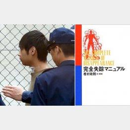 寺内樺風容疑者と完全失踪マニュアル