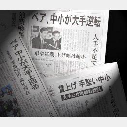 だから大新聞はどうにもならない(C)日刊ゲンダイ