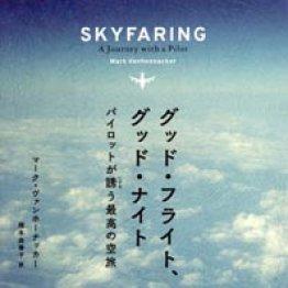 パイロットがつづった 書店で買える空想の空旅エッセー