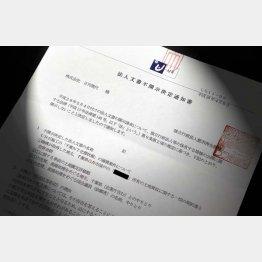 URによる不開示通知書(C)日刊ゲンダイ