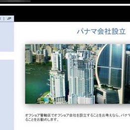 <第2回>わずか3、4日で会社設立 手数料は「38万円」