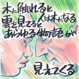 「八日目」イラスト・クロキタダユキ