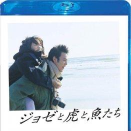 ジョゼと虎と魚たち(2003年 犬童一心監督)