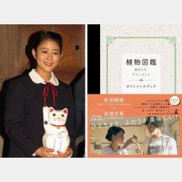 主演映画「植物図鑑」のオフィシャル本も発売(C)日刊ゲンダイ
