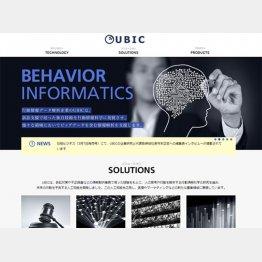 人工知能、情報セキュリティーも(UBICのホームページ)