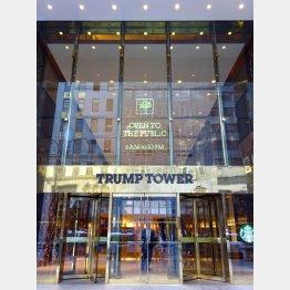 NY5番街のトランプタワーに住居と選対本部がある(C)日刊ゲンダイ