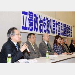 立憲政治を取り戻す国民運動委員会(C)日刊ゲンダイ