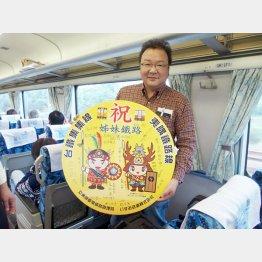 2014年10月に台湾鉄路集集線と姉妹提携(提供写真)