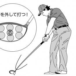 わざと芯を外して打つ練習はクラブ挙動をコントロールしやすくなる