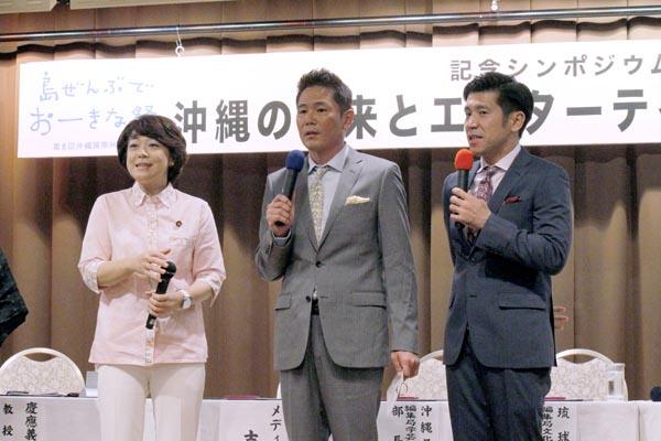 島尻大臣とガレッジセールの川田、ゴリ(C)日刊ゲンダイ