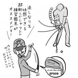 超軟シャフトは短時間でスライスを矯正できる