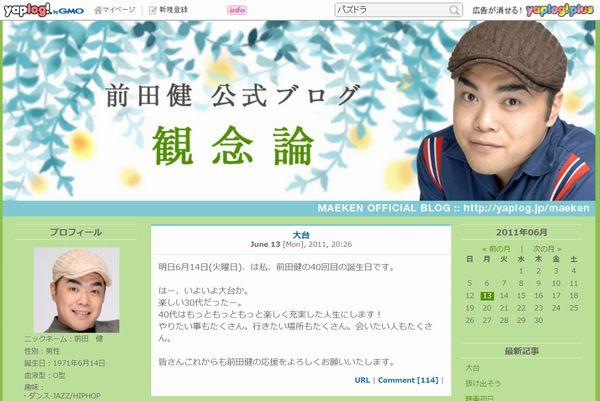 44歳で亡くなった前田健さん(公式ブログより)