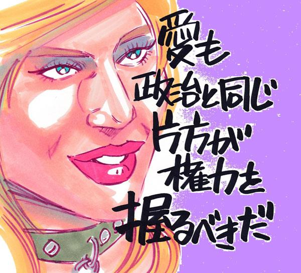 「毛皮のヴィーナス」イラスト・クロキタダユキ
