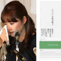 """小保方さん """"反論本""""好調で気になる印税3600万円の使い道"""