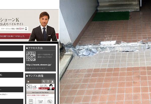ショーンKこと川上伸一郎氏(左=オフィシャルブログから)と実家のあるマンション/(C)日刊ゲンダイ
