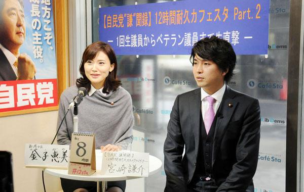 今も一緒に暮らす宮崎謙介&金子恵美夫妻/(C)日刊ゲンダイ