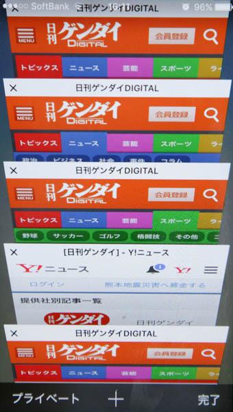 インターネットのページが開きっぱなし(C)日刊ゲンダイ