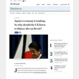 訪英した安倍首相の発言を痛烈批判した記事(英デーリー・テレグラフのHP)