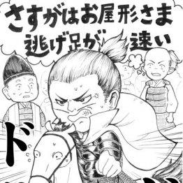 乙武さんは不倫旅行で断念 出鼻をくじかれた信長と家康