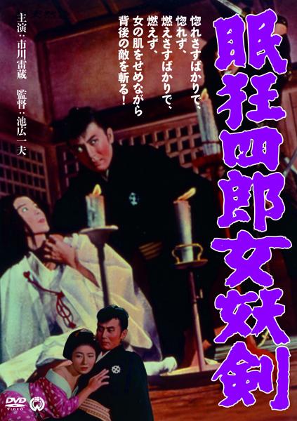 「眠狂四郎 女妖剣」/(C)発売元・販売元=株式会社KADOKAWA