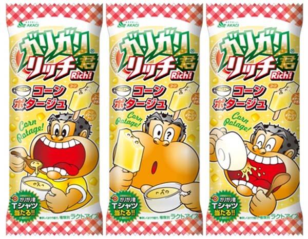 2012年発売のコーンポタージュ味は予想を上回る売り上げに(C)日刊ゲンダイ