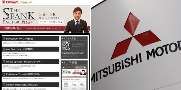 ショーンK(オフィシャルブログ)と三菱自動車/(C)日刊ゲンダイ