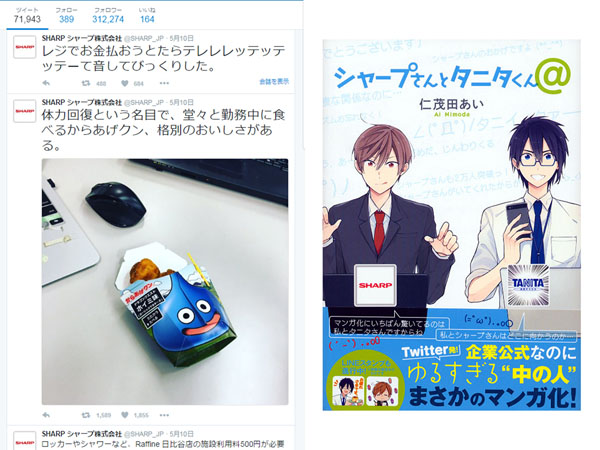 シャープのツイッターはフォロワー31万人(左)。タニタとの交流がコミック化(C)日刊ゲンダイ