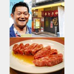 ぐっさんが通う焼肉店『本とさや』/(C)日刊ゲンダイ
