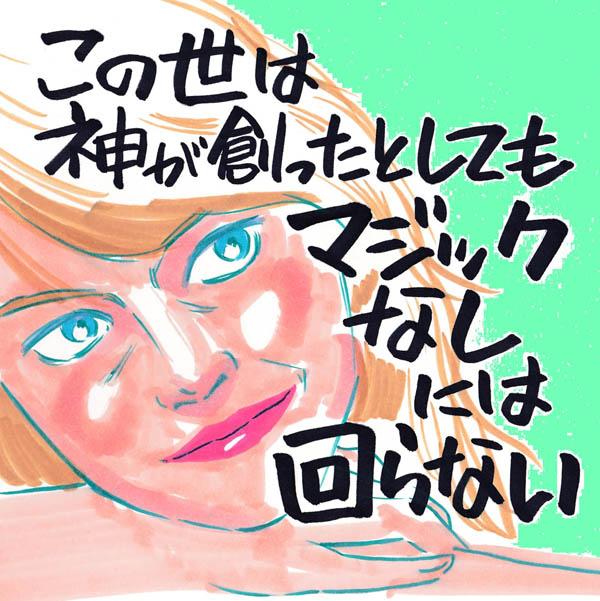 「マジック・イン・ムーンライト」/イラスト・クロキタダユキ